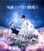 今夜、ロマンス劇場で 通常版(Blu-ray Disc)(BLU-RAY DISC)(DVD)