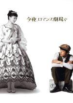 今夜、ロマンス劇場で 豪華版(Blu-ray Disc)(BLU-RAY DISC)(DVD)