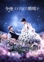 今夜、ロマンス劇場で 通常版(通常)(DVD)