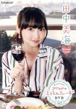 田中美海「みにゃみのとぅえんてぃーず DVD」(通常)(DVD)