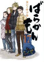 ばらかもん(17)(ガンガンC ONLINE)(大人コミック)