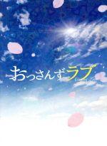 おっさんずラブ Blu-ray BOX(Blu-ray Disc)(三方背BOX付)(BLU-RAY DISC)(DVD)
