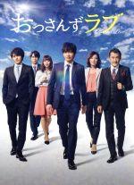 おっさんずラブ DVD-BOX(三方背BOX付)(通常)(DVD)