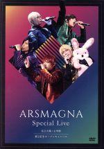 ARSMAGNA Special Live 私立九瓏ノ主学園 創立記念オープンキャンパス(通常版)(通常)(DVD)