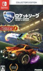 ロケットリーグ コレクターズ・エディション(ゲーム)