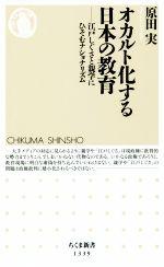オカルト化する日本の教育 江戸しぐさと親学にひそむナショナリズム(ちくま新書1339)(新書)