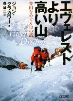 エヴェレストより高い山 登山をめぐる12の話(朝日文庫)(文庫)