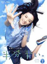 連続テレビ小説 半分、青い。 完全版 ブルーレイ BOX1(Blu-ray Disc)(三方背BOX、ブックレット付)(BLU-RAY DISC)(DVD)