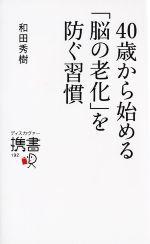 40歳から始める「脳の老化」を防ぐ習慣(ディスカヴァー携書192)(新書)