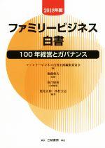 ファミリービジネス白書 100年経営とガバナンス(2018年版)(単行本)