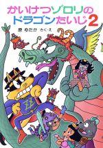 かいけつゾロリのドラゴンたいじ(ポプラ社の新・小さな童話 かいけつゾロリシリーズ63)(2)(児童書)
