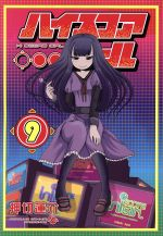 ハイスコアガール(9)(ビッグガンガンCスーパー)(大人コミック)