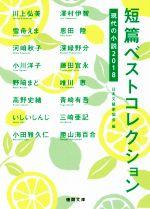 短篇ベストコレクション 現代の小説(2018)徳間文庫