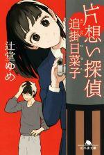 片想い探偵 追掛日菜子(幻冬舎文庫)(文庫)