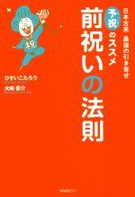 前祝いの法則 日本古来最強の引き寄せ「予祝」のススメ(単行本)