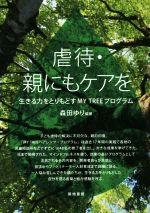 虐待・親にもケアを 生きる力をとりもどす MY TREE プログラム(単行本)