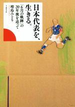 日本代表を、生きる。 「6月の軌跡」の20年後を追って(単行本)