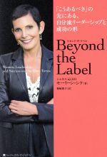 Beyond the Label 「こうあるべき」の先にある、自分流リーダーシップと成功の形(単行本)