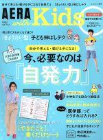 AERA with Kids(季刊誌)(2018 夏号)(雑誌)