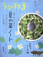 うかたま(季刊誌)(vol.51 2018)(雑誌)