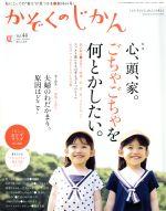 かぞくのじかん(季刊誌)(Vol.44 2018夏)(雑誌)