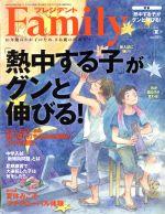 プレジデント Family(季刊誌)(2018 夏号)(雑誌)