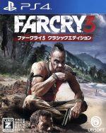 ファークライ3 クラシックエディション(ゲーム)