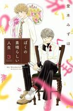 ぼくの素晴らしい人生(3)(ビーラブKC)(少女コミック)