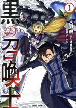 黒の召喚士(1)(ガルドC)(大人コミック)
