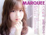 MARQUEE 乃木坂46 星野みなみ(Vol.127)(単行本)