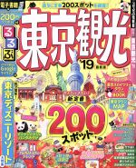 るるぶ 東京観光(るるぶ情報版 関東8)('19)(別冊、MAP付)(単行本)