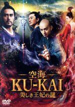 空海-KU-KAI-美しき王妃の謎 通常版(通常)(DVD)