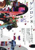 ゲンロン 特集 ゲームの時代(8)(単行本)