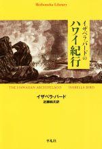イザベラ・バードのハワイ紀行平凡社ライブラリー