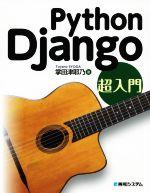 Python Django超入門(単行本)