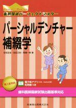 歯科国試パーフェクトマスター パーシャルデンチャー補綴学(歯科国試パーフェクトマスター)(単行本)