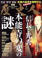 歴史人(月刊誌)(2018年7月号)(雑誌)