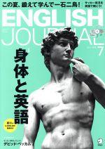 ENGLISH JOURNAL(月刊誌)(2018年7月号)(CD付)(雑誌)