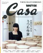 Casa BRUTUS(月刊誌)(2018年7月号)(雑誌)