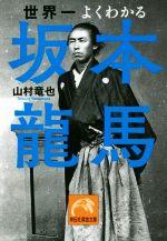 世界一よくわかる坂本龍馬(祥伝社黄金文庫)(文庫)