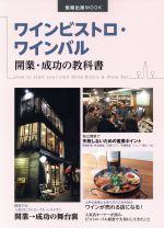 ワインビストロ・ワインバル 開業・成功の教科書(旭屋出版MOOK)(単行本)