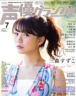 声優グランプリ(月刊誌)(2018年7月号)(雑誌)
