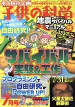 子供の科学(月刊誌)(2018年7月号)(雑誌)