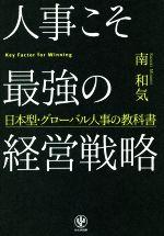 人事こそ最強の経営戦略 日本型・グローバル人事の教科書(単行本)