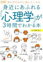 図解 身近にあふれる「心理学」が3時間でわかる本 思わずだれかに話したくなる(Asuka business & language book)(単行本)