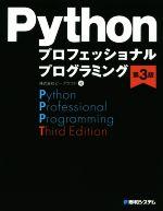 Python プロフェッショナルプログラミング 第3版(単行本)