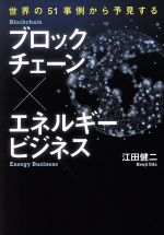 ブロックチェーン×エネルギービジネス 世界の51事例から予見する(単行本)