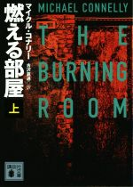燃える部屋(講談社文庫)(上)(文庫)