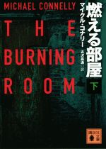 燃える部屋(講談社文庫)(下)(文庫)