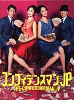 コンフィデンスマンJP Blu-ray BOX(Blu-ray Disc)(BLU-RAY DISC)(DVD)
